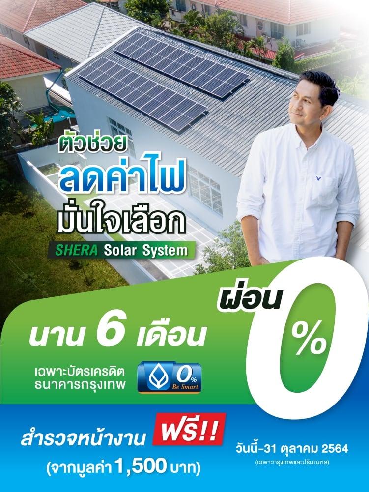 solar-mb