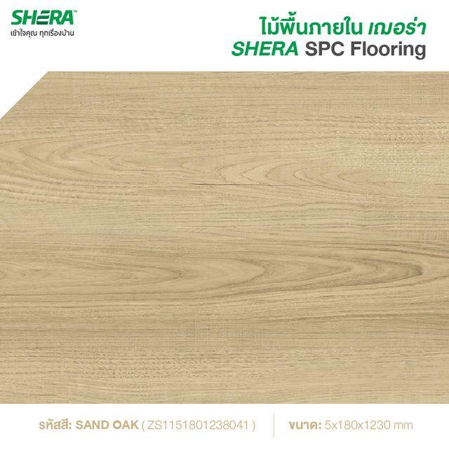 ไม้พื้นSPC เฌอร่า Sand Oak