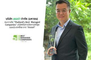 """บริษัท เฌอร่า จำกัด (มหาชน) ได้รับเลือกให้เป็น 1 ใน 6 บริษัทที่ได้รับรางวัล """"Thailand's Best Managed Companies"""" จาก """"ดีลอยด์ ประเทศไทย"""""""
